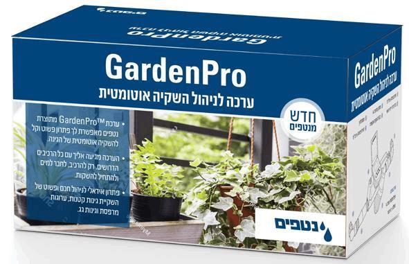 ראש מערכת ממוחשב נטפים Garden Pro